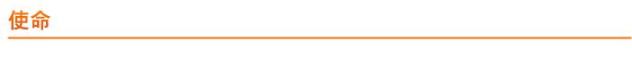使命:致力成為大中華地區最佳的網站寄存供應商。提供優質高效,具競爭力價格的一流網站寄存服務
